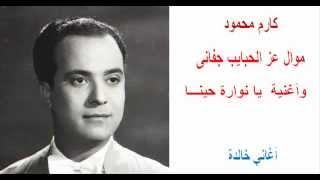 تحميل و مشاهدة موال عز الحبايب و أغنية يا نوارة حينا - كارم محمود MP3