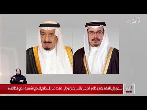 البحرين مركز الأخبار سمو ولي العهد يهنئ خادم الحرمين الشريفين على التنظيم النجاح لشعيرة الحج