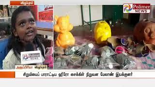 விழுப்புரம் சிறுமிக்கு ஹீரோ சைக்கிள் நிறுவனம் புதிய சைக்கிளை பரிசாக வழங்கி உள்ளது..!
