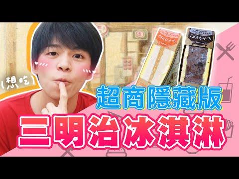 黃氏兄弟-開相連超商店員都不知道的三明治冰淇淋