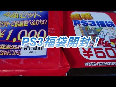 【福袋開封!】PS3の福袋も開封してみた!!