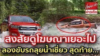 สงสัยดูโฆษณาเยอะไป หนุ่มทดลองขับรถลุยน้ำเชี่ยว สุดท้ายออกจากรถไม่ได้ ชาวเน็ตแซวกันรัวๆ