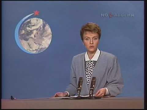 Запуск метеорологического спутника «Метеор-2» 18.08.1987