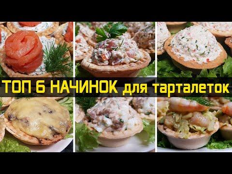 ТОП 6 вкуснейших начинок для тарталеток