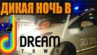 Дикая Ночь в ТРЦ DREAM TOWN 1 ► ПОЙМАЛА ПОЛИЦИЯ | 24 hours in the Kiev DREAM TOWN