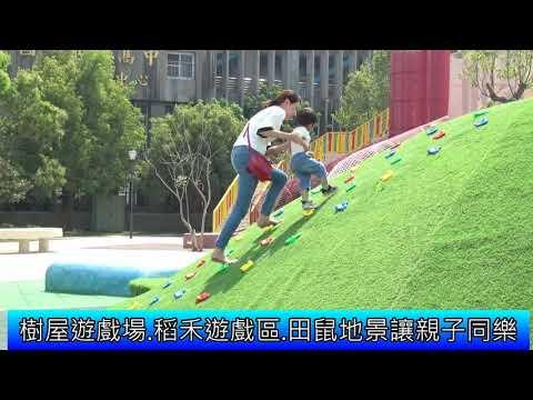 1100413 苗縣第三座大型親子公園 灣麗親子公園啟用(影音新聞)