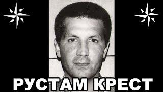 Вор в законе Крест (Рустам Назаров). Татарский законник