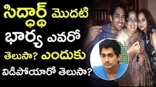 Real Life Facts About Actor Siddharth and his wife | Siddharth Latest News | Tollywood Nagar