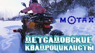 Детсадовские квадроциклисты | Motax