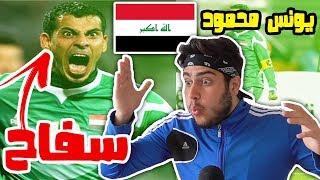 ردة فعل سوري على أهداف السفاح العراقي يونس محمود     (إنصدمت) 😱🔥😱 #لاعب_الأسبوع