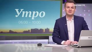 """""""Утро"""" на """"Москве 24"""""""