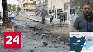 В сирийском Хомсе взорвался заминированный автомобиль