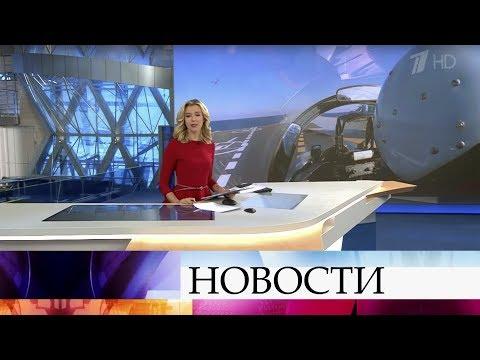 Выпуск новостей в 09:00 от 01.11.2019 видео