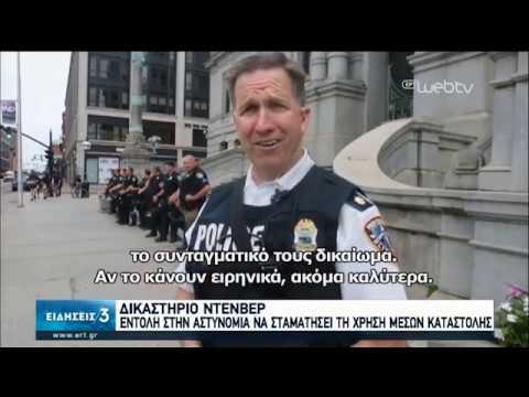 ΗΠΑ: Συνεχίζονται οι διαδηλώσεις κατά του ρατσισμού-Διαμαρτυρίες σε όλο τον κόσμο | 6/6/2020 | ΕΡΤ