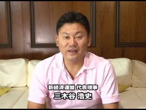 新経済連盟 三木谷 浩史代表からのメッセージ