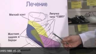 Профилактическая и лечебная обувь для детей