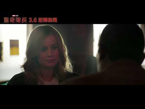 《驚奇隊長》中文字幕90秒最新預告精彩片段搶先看!