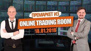 Трейдеры торгуют на бирже в прямом эфире! Запись трансляции от 18.01.2019