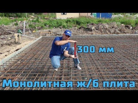 Железобетонная монолитная фундаментная плита толщиной 300 мм. Подробный монтаж. ЦЕНА.