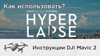 Как снимать Hyperlapse на DJI Mavic 2 (на русском)