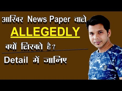USE OF ALLEGEDLY IN NEWS PAPER