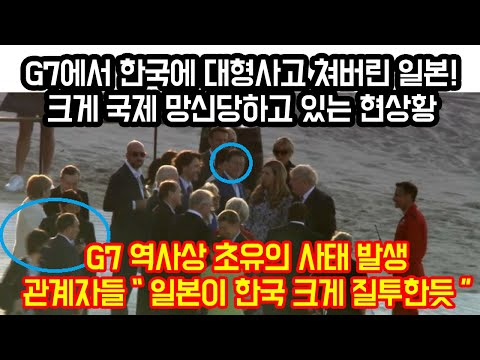 속보, G7에서 한국에 대형사고 쳐버린 일본이 크게 국제 망신당하고 있는 현상황