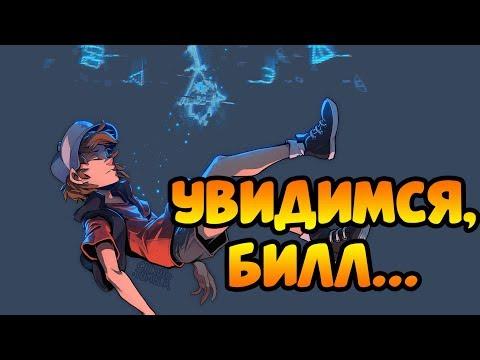 ▲УВИДИМСЯ, БИЛЛ.▲комикс.★Гравити Фолз.★Gravity Falls comics (dub comics)