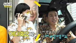 [놀면 뭐하니?] 초보 매니저 김종민과 환불 원정대의 출근길♨  20200926