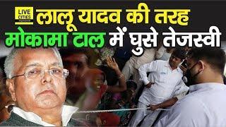 Bihar के Mokama में Lalu Yadav की तरह पहुंचे Tejashwi Yadav, बोले - अपराधियों का कोई जात नहीं होती - Download this Video in MP3, M4A, WEBM, MP4, 3GP