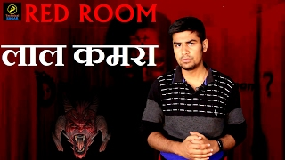 Episode 13: Kya Hai Red Room ? | The Secret Of Red Room | Cursed Animation | Mysterious Nights