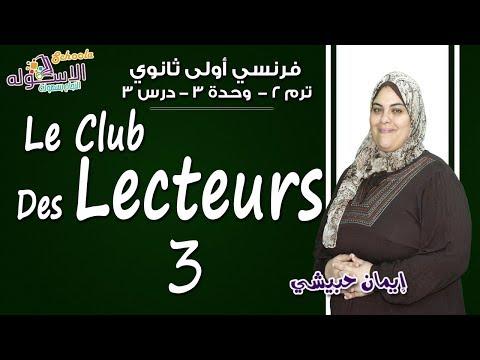 شرح لغة فرنسية أولى ثانوي | Le Club des Lecteurs | تيرم2-وح3 - درس 3| الاسكوله