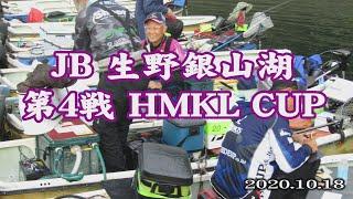 JB生野銀山湖第4戦 10.18