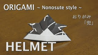 HELMET – How to Make ORIGAMI – Nonosute style –