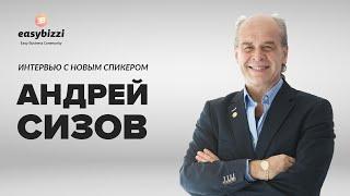 Интервью с новым спикером. Андрей Сизов.