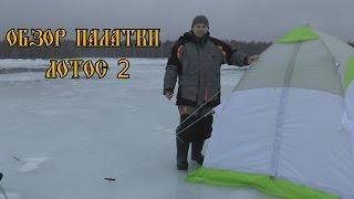 Палатка для зимней рыбалке лотос