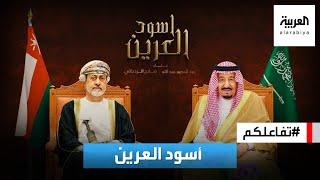 تفاعلكم   أسود العرين .. بمناسبة زيارة السلطان هيثم إلى السعودية تحميل MP3