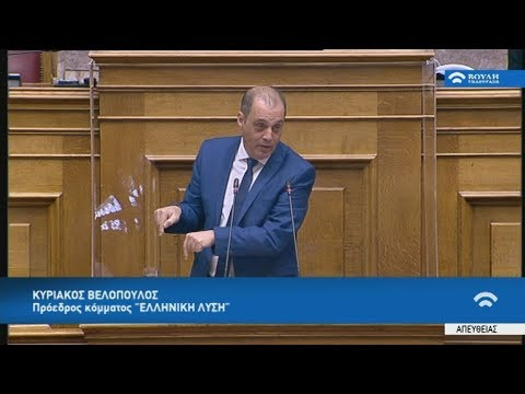 Απόσπασμα από την  ομιλία του Κ.Βελόπουλου στη Βουλή