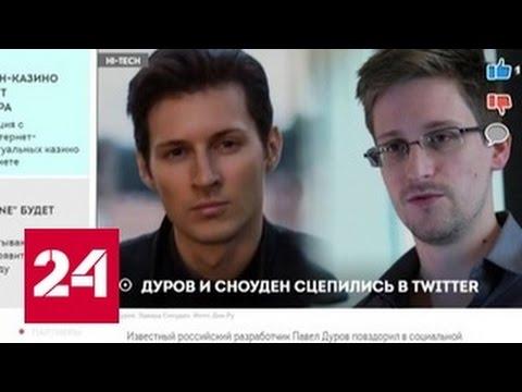 Вести.net: Сноуден и Дуров поспорили о безопасности мессенджеров