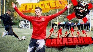 ДИКИЙ КРОССБАР / ВЕСЬ АМКАЛ в СБОРЕ!