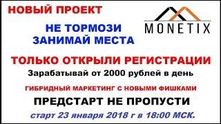 Monetix   Официальная презентация