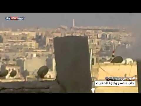 حلب .. نقطة تحول الأزمة السورية