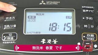 """""""らく楽アシスト""""ジャー炊飯器"""