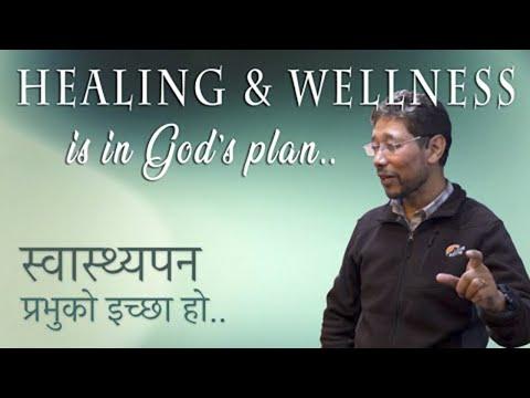 आरोग्यता परमेश्वरको इच्छा हो : Health and healing is God's plan