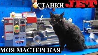 Моя мастерская   станки JET - токарный , фрезерный , шлифовальный