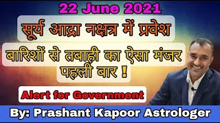 2021 Sun Transit in Ardra Constellations | Heavy rainfall to lash out disaster-Alert for Government