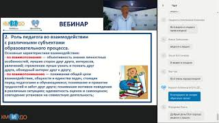 Взаимодействие педагога и специалиста по социальной работе (вебинар 19.06.2018)