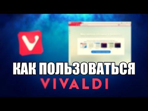 Vivaldi browser как пользоваться (Обзор программы)