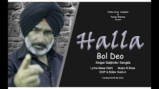 Halla Bol deo II Baljinder Sangila II Rocky Sharma   - YouTube
