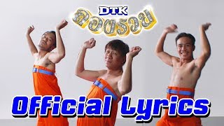 ลองรวย - DTK BOY BAND 「Official Lyric Video」