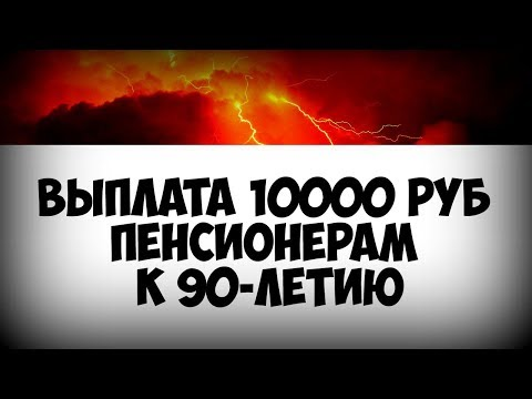 Выплата 10 тыс рублей пенсионерам к 90 летию